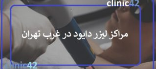 مراکز لیزر دایود در غرب تهران