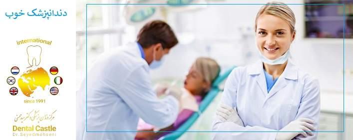 دندانپزشک خوب در تهرانپارس