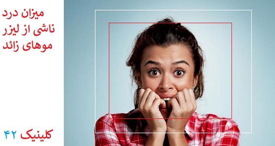 میزان درد ناشی از لیزر موهای زائد