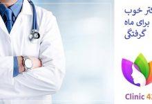 دکتر خوب ماه گرفتگی در تهران