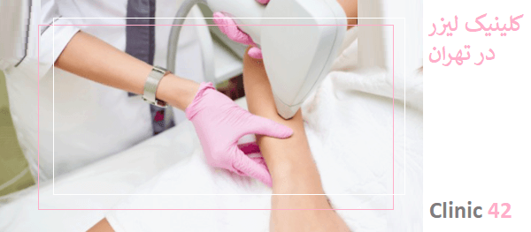 زیر نظر متخصص پوست و یا توسط متخصص پوست انجام شود