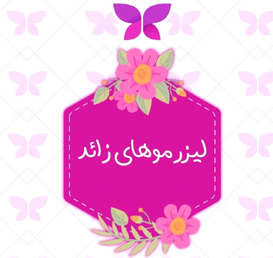 لیزر موهای زائد تهران نیاوران منطقه 1