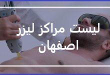 لیست مراکز لیزر اصفهان