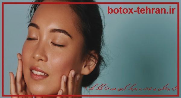 دکتر بوتاکس در تهران؛ آیا بوتاکس می تواند به باریک کردن صورت کمک کند ؟