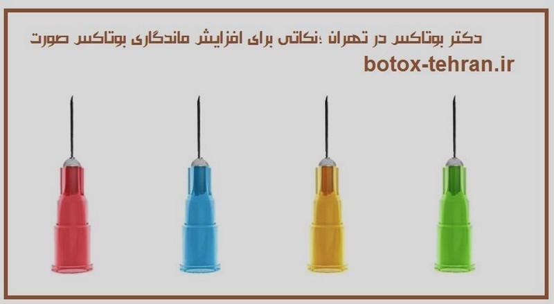 دکتر بوتاکس در تهران ؛نکاتی برای افزایش ماندگاری بوتاکس صورت