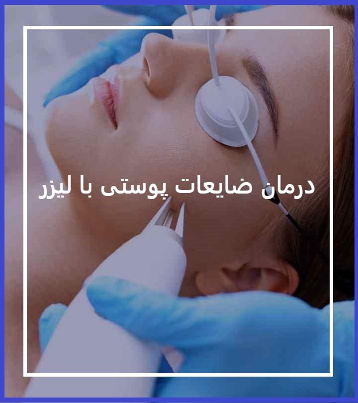 درمان ضایعات پوستی با لیزر