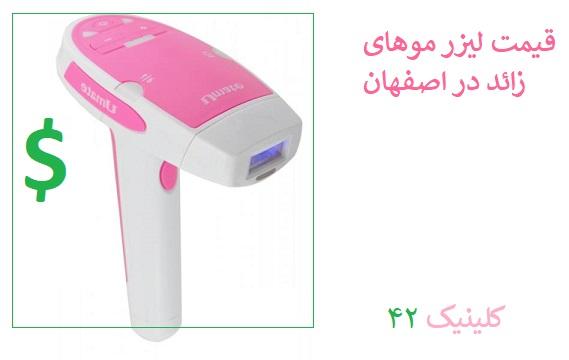 قیمت لیزر موهای زائد در اصفهان