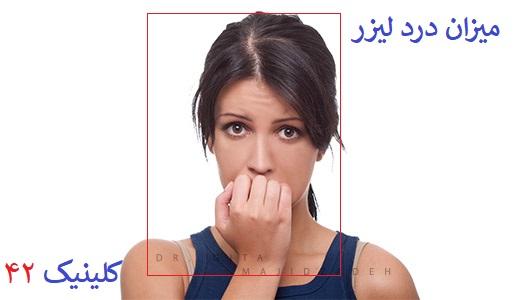 میزان درد لیزر در ناحیه دست، پا، صورت و بیکینی