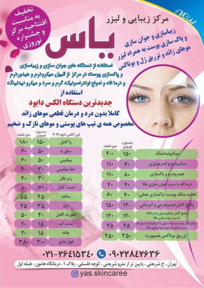 لیست خدمات و قیمت خدمات زیبایی کلینیک زیبایی شریعتی