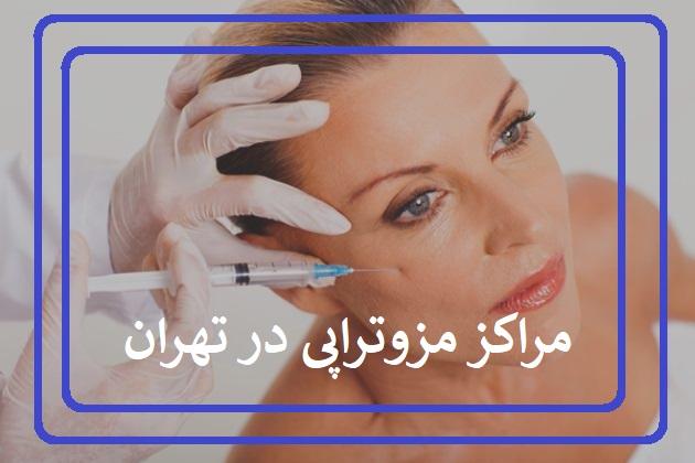 دکتر و مراکز مزوتراپی در تهران