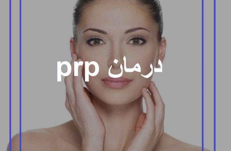 درمان prp