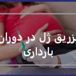 تزریق ژل در بارداری