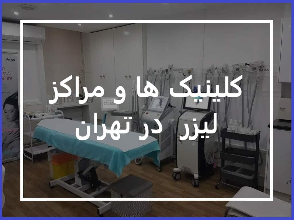 کلینیک ها و مراکز لیزر خوب در تهران