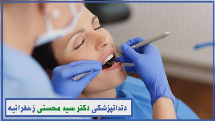 دندانپزشکی دکتر سید محسنی زعفرانیه