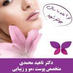دکتر ناهید محمدی متخصص پوست مو و زیبایی