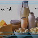 غذاهایی که هنگام بارداری باید مصرف کنید