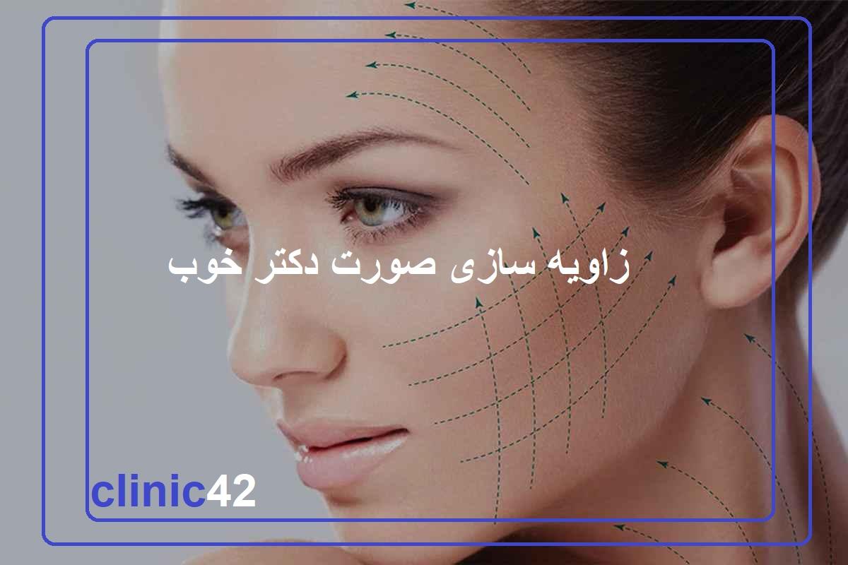 دکتر خوب برای زاویه سازی صورت در تهران