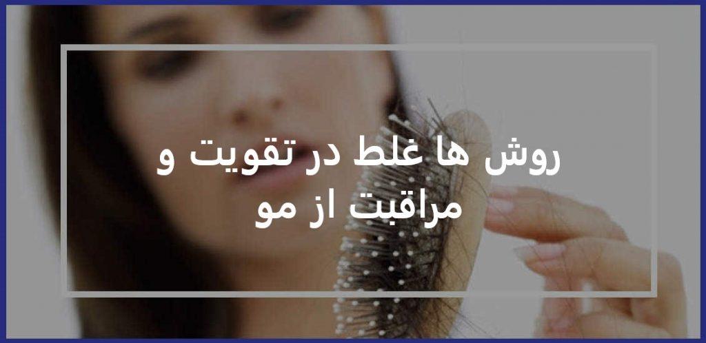 تقویت و مراقبت از موی سر