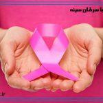 پزشکان و متخصصان برای درمان سرطان سینه