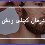 درمان کچلی ریش