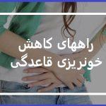راههای کاهش خونریزی قاعدگی