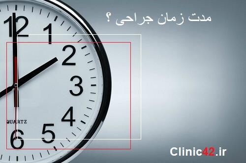 مدت زمنا جراحی بینی چقدر طول میکشد ؟