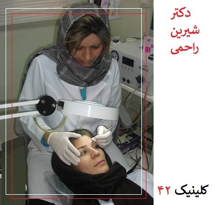 مرکز لیزر تهرانپارس شرق تهران دکتر شیرین راحمی