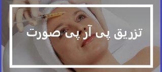 تزریق prp صورت