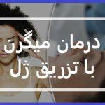 درمان میگرن با تزریق ژل