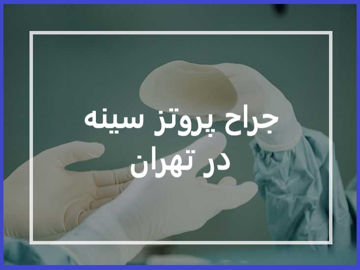 جراح پروتز سینه در تهران
