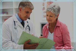 مراقبت های بهداشتی زنان