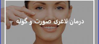 درمان لاغری صورت و گونه