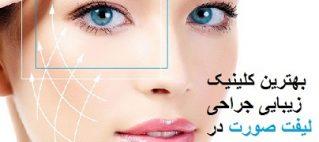 بهترین کلینیک جراحی لیفت صورت در تهران