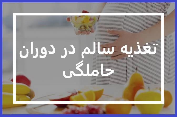 تغذیه سالم در دوران حاملگی