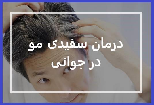 درمان سفیدی مو در جوانی