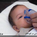 عفونت تنفسی نوزاد (RSV): آشنایی با علائم و  روش درمان