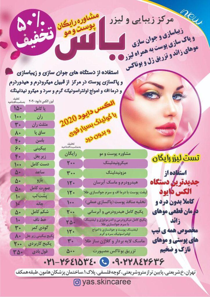 لیست قیمت کلینیک زیبایی شریعتی