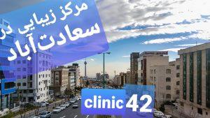 مرکز و کلینیک زیبایی در سعادت اباد و شهرک غرب منطقه 2 تهران