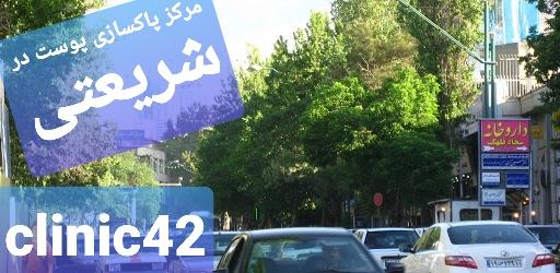 مرکز پاکسازی پوست در شریعتی شمال تهران منطقه 1 تهران