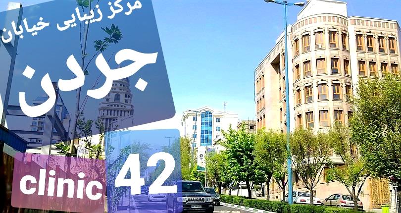 مرکز و کلینیک زیبایی خیابان جردن منطقه 1 شمال تهران