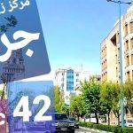مرکز و کلینیک زیبایی در جردن شمال تهران منطقه 1