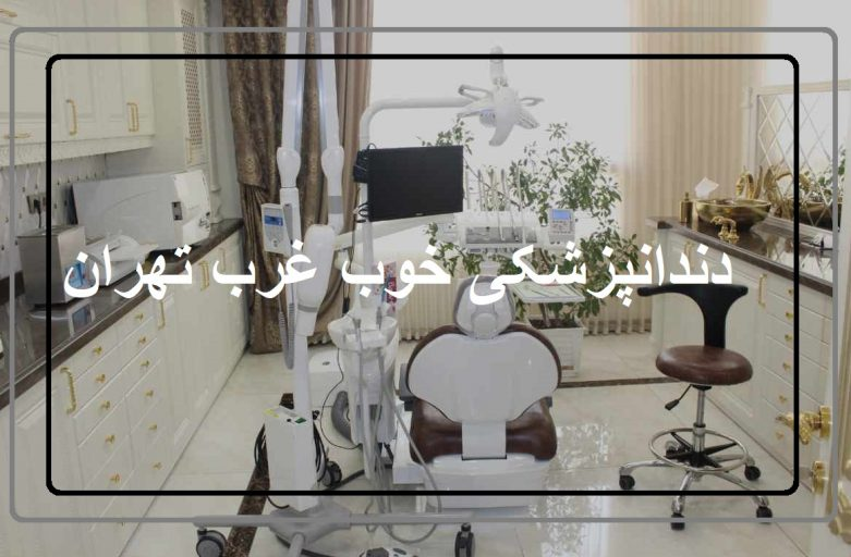 دندانپزشکی خوب در غرب تهران