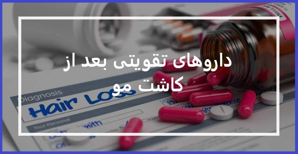 داروهای تقویتی بعد از کاشت مو