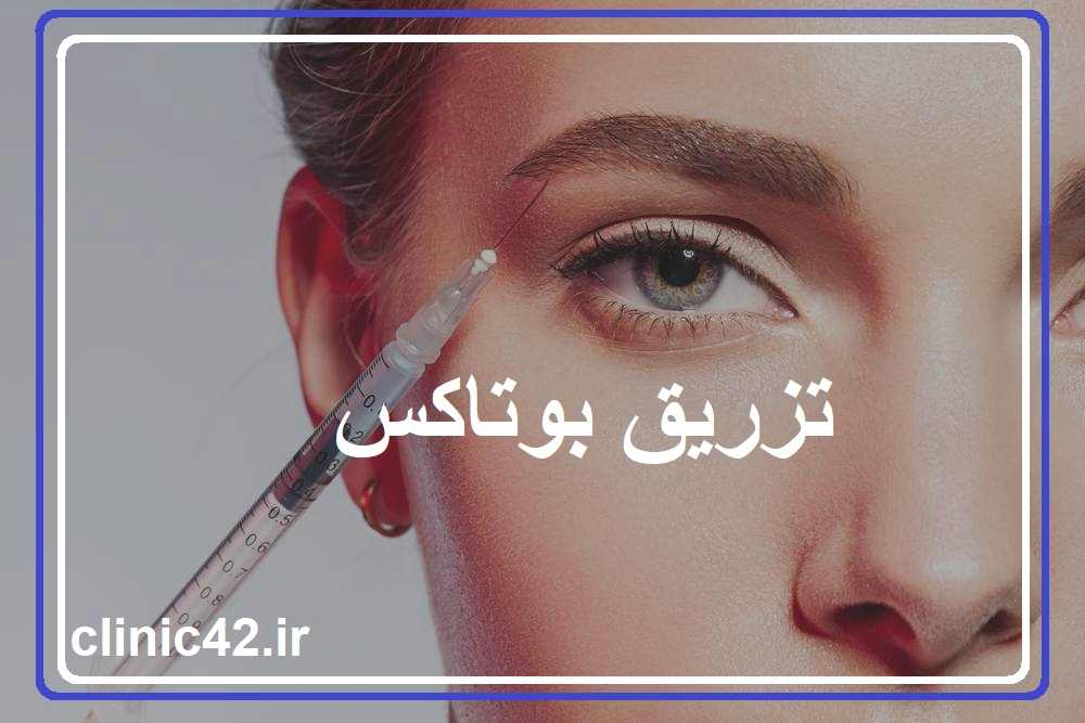 تزریق بوتاکس در تهرانپارس