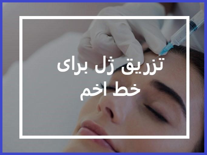 تزریق ژل برای خط اخم