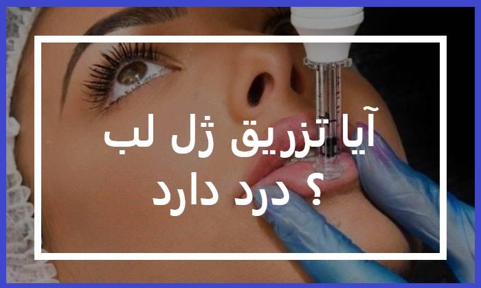 درد تزریق ژل لب