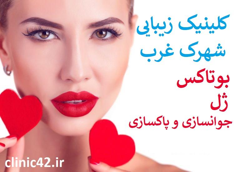 خانم زیبایی با قلب قرمز رژلب قرمز کلینیک زیبایی شهرک غرب برای بوتاکس ژل جوانسازی و پاکسازی پوست در شهرک غرب