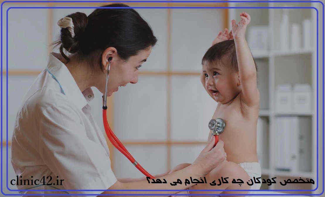 متخصص اطفال در حال معاینه کودک
