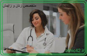 یک متخصص زنان در کنار بیمار