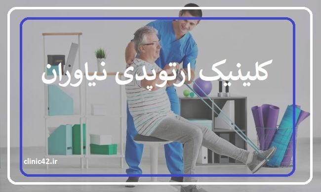 کلینیک ارتوپدی نیاوران بیمار سالمند درحال بکار گیری پا ها توسط دستگاه برای مفصل وزانو ها